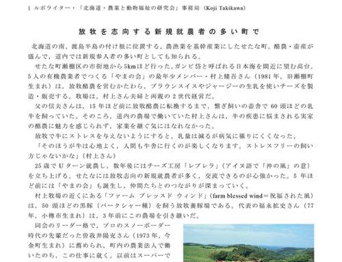 有機畜産のすそ野も広げる北海道せたな町「やまの会」(『畜産の研究』第70巻1号〔2016〕)