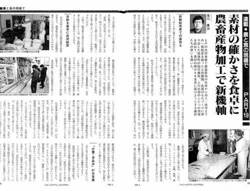 農畜産物加工で新機軸(『北方ジャーナル』95年3月号)