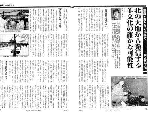 羊文化の確かな可能性(『北方ジャーナル』95年4月号)