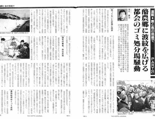 稚内市・酪農郷のゴミ処分場騒動(『北方ジャーナル』95年5月号)
