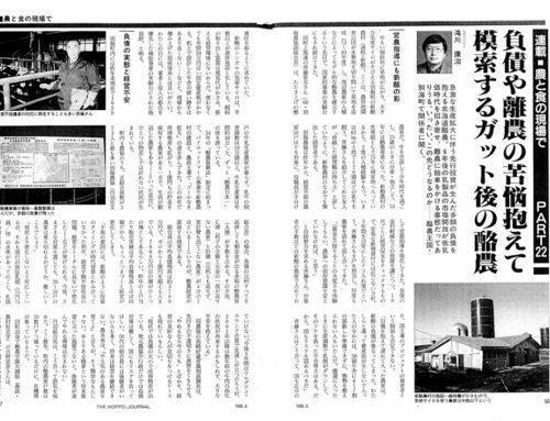 別海町・GATT後の酪農(『北方ジャーナル』95年6月号)