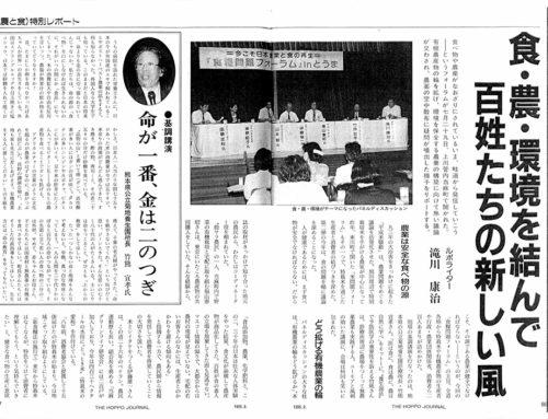 当麻町・「食糧問題フォーラム」報告(『北方ジャーナル』95年9月号)