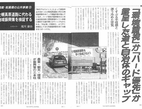 士幌高原道路に代わる地域振興策(『北方ジャーナル』01年1月号)