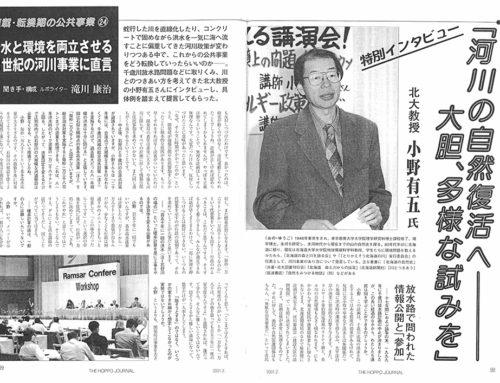 小野有五・北大教授インタビュー(『北方ジャーナル』01年2月号)