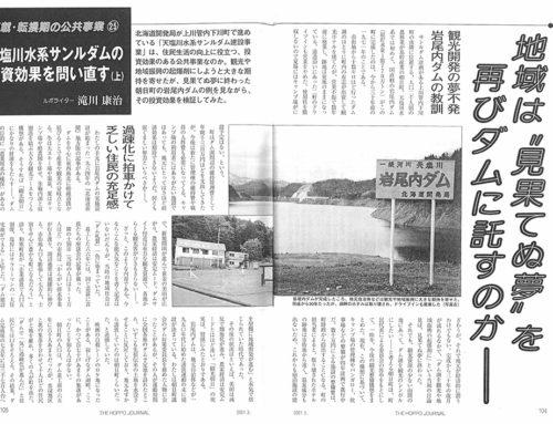 サンルダムの投資効果(『北方ジャーナル』01年3月号)