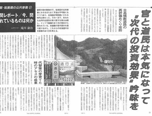 中間レポート(『北方ジャーナル』01年5月号)