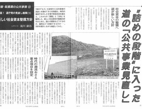 道庁発の見直し方針1~3(『北方ジャーナル』01年6・8・10月号)