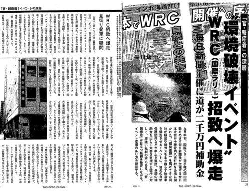 「官・報癒着」WRCイベントの深層(『北方ジャーナル』01年11月号)