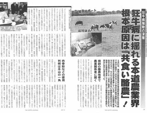 狂牛病騒動の深層(『北方ジャーナル』01年12月号・03年1月号)