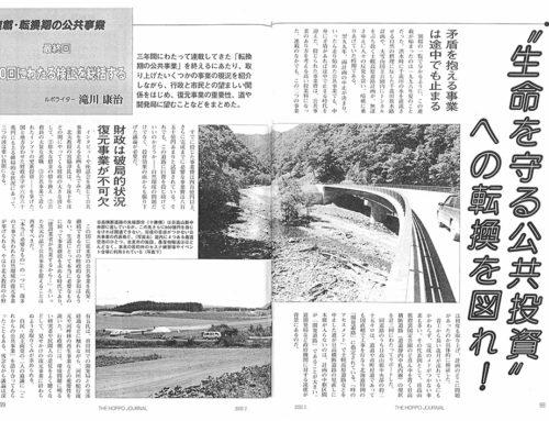 最終回~検証を総括(『北方ジャーナル』02年2月号)