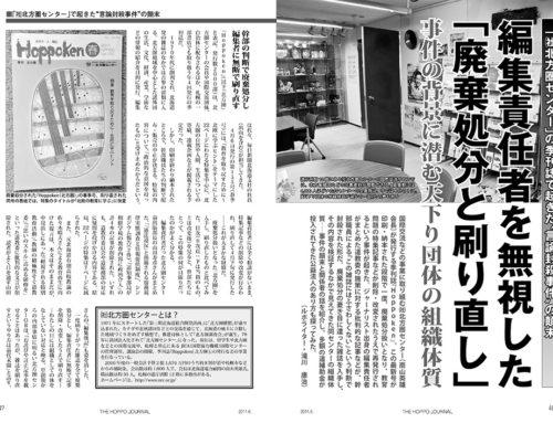北方圏センター言論封殺事件(『北方ジャーナル』11年6月号)
