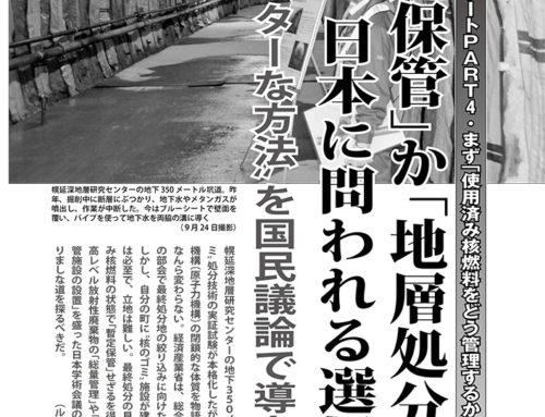 """""""核のゴミ""""レポートその4(『北方ジャーナル』14年11月号)"""