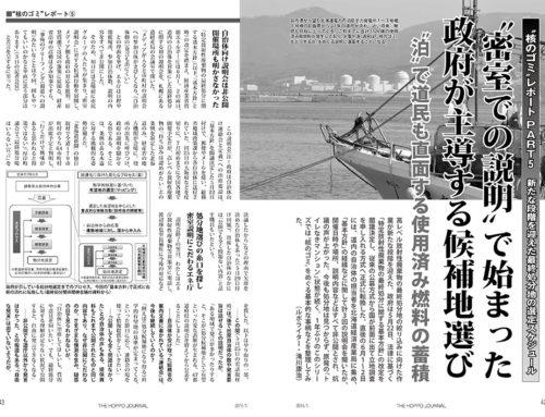 新たな段階を迎えた処分地選定スケジュール(『北方ジャーナル』15年7月号)