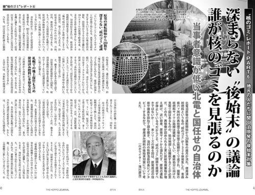 地元の人たちに聞く泊原発の後始末対策(『北方ジャーナル』15年8月号)