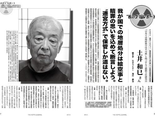 元・動燃主任研究員・土井和巳さんインタビュー(『北方ジャーナル』15年9月号)