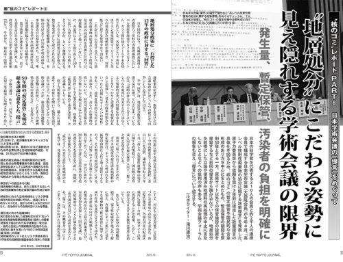 """""""核のゴミ""""レポート8~日本学術会議の「提言」(『北方ジャーナル』15年12月号)"""