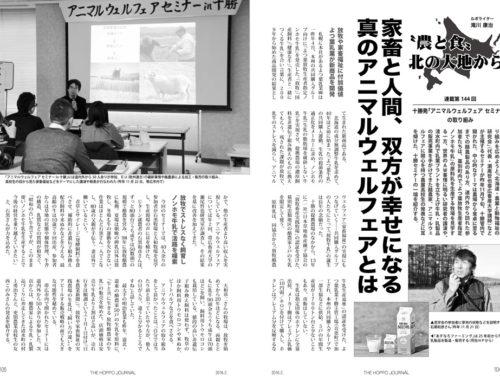 「アニマルウェルフェア畜産セミナーin十勝」報告(『北方ジャーナル』16年2月号)