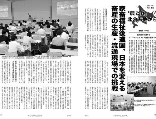 民間団体が進めるアニマルウェルフェア畜産(『北方ジャーナル』16年8月号)