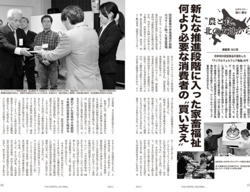 日本初の認証食品が誕生した「アニマルウェルフェア畜産」の今(『北方ジャーナル』18年2月号)