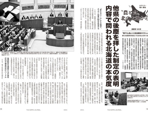 「種子法」廃止と北海道農業の行方その4(『北方ジャーナル』18年8月号)