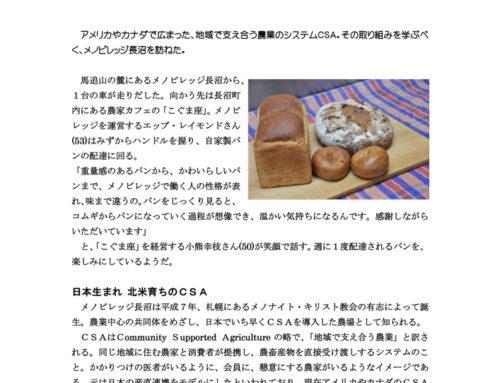 CSAを実践するメノビレッジ長沼(『家の光』北海道版13年8月号)