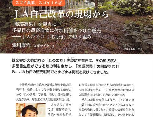 JA改革の現場から~JAびえい(『月刊JA』17年9月号)