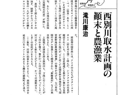 西別川取水計画の顚末と農漁業(『月刊自治研』94年7月号)