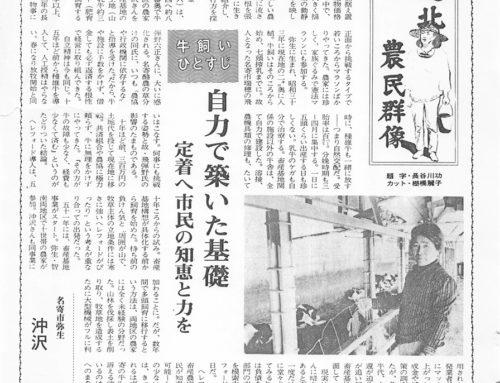 道北農民群像1~36(『名寄新聞』82年7月9日~83年4月8日)