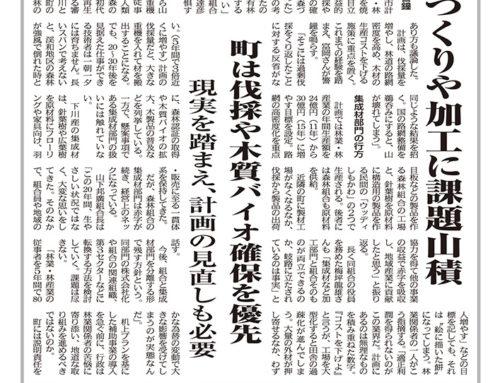 4.森づくりや加工に課題山積(名寄新聞2013年10月21日)