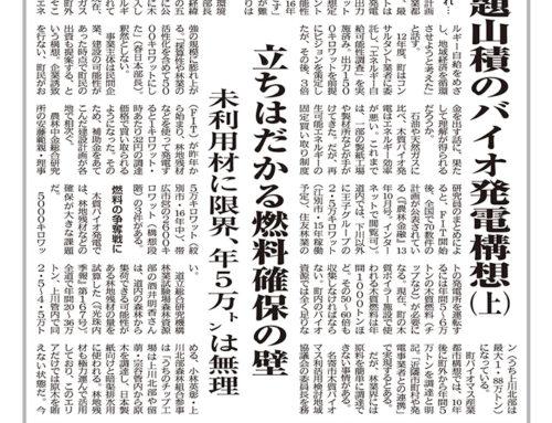 5.難題山積のバイオ発電構想・上(名寄新聞2013年10月25日)