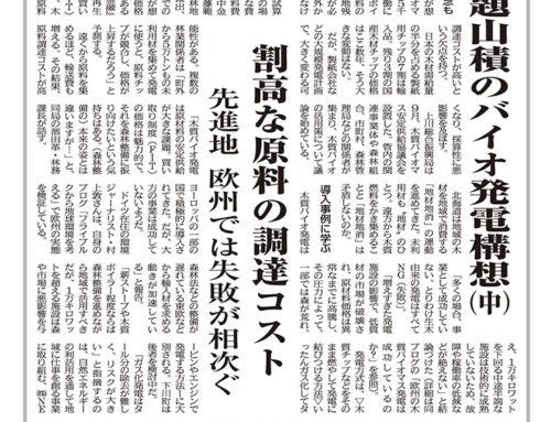 6.難題山積のバイオ発電構想・中(名寄新聞2013年10月28日)