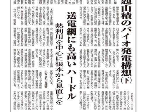 7.難題山積のバイオ発電構想・下(名寄新聞2013年11月01日)