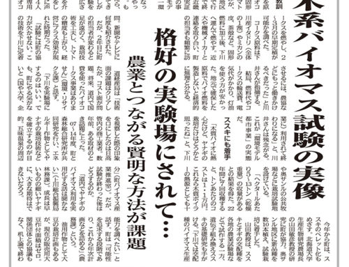 8.草木系バイオ試験の実像(名寄新聞2013年11月4日)