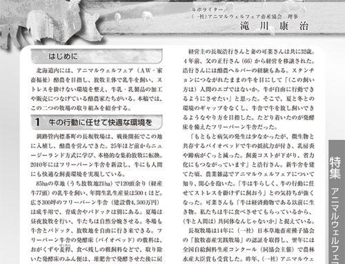 アニマルウェルフェア酪農を目指して~北海道の2牧場の取り組み(『酪農ジャーナル』17年2月号)