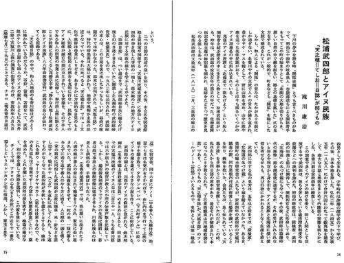 松浦武四郎とアイヌ民族(『下川町民文芸』第5号〔1989年〕)