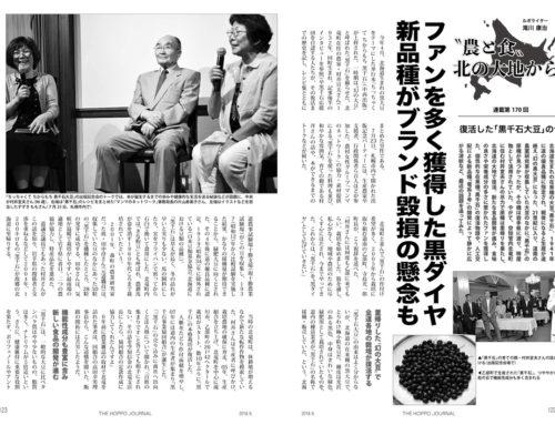 復活した「黒千石大豆」の今(『北方ジャーナル』18年9月号)