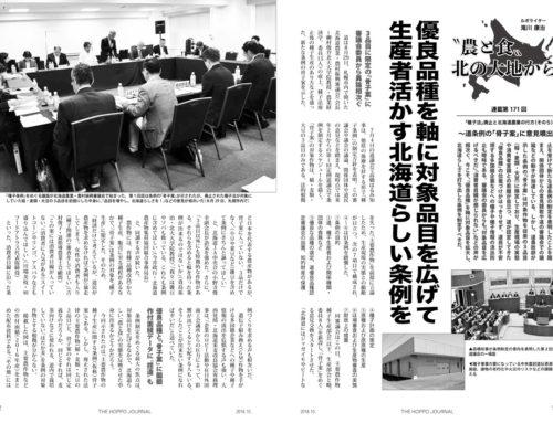 「種子法」廃止と北海道農業の行方その5(『北方ジャーナル』18年10月号)