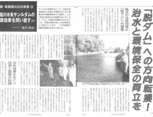 サンルダムの投資効果を問い直す・後編(『北方ジャーナル』01年4月号)