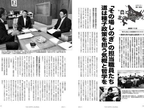 「種子法」廃止と北海道農業の行方その6(『北方ジャーナル』18年11月号)