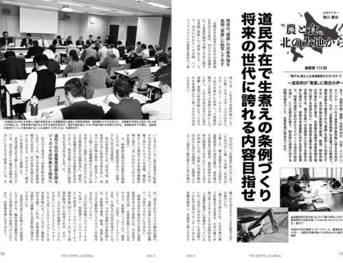 「種子法」廃止と北海道農業の行方その7(『北方ジャーナル』18年12月号)