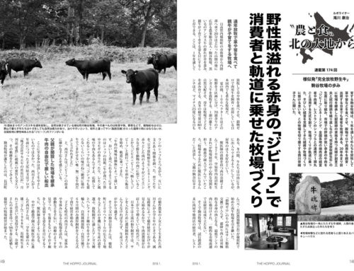様似発「完全放牧野生牛」駒谷牧場の歩み(『北方ジャーナル』19年1月号)
