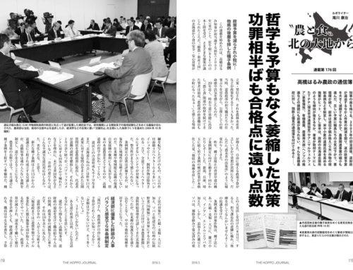 高橋はるみ農政の通信簿(『北方ジャーナル』19年3月号)