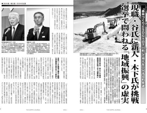 下川町長選で問われる「地域振興」の虚実(『北方ジャーナル』19年4月号)