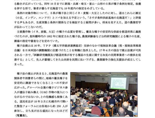 種子法に代わる北海道の種子条例 今のままでは不十分(『現代農業』19年2月号)