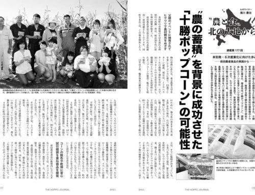 本別発・6次産業化に向けた歩み─前田農産食品の実践から(『北方ジャーナル』19年5月号)
