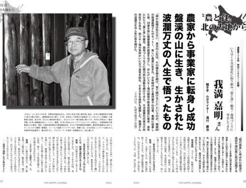 我満嘉明さん特別インタビュー〔前編〕(『北方ジャーナル』19年6月号)
