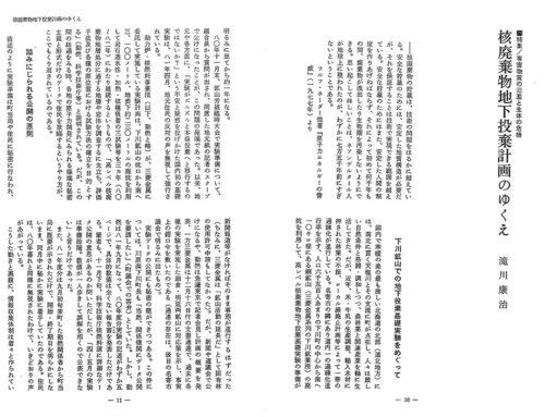 核廃棄物地下投棄計画のゆくえ(『技術と人間』1982年1月号)