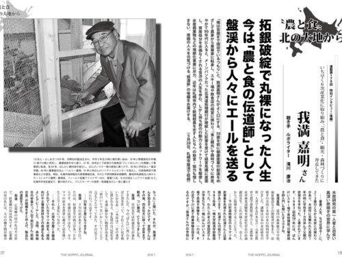 我満嘉明さん特別インタビュー〔後編〕(『北方ジャーナル』19年7月号)