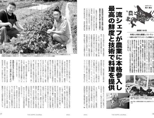 料理人が創る農園レストラン-札幌「アグリスケープ」の実践(『北方ジャーナル』19年8月号)
