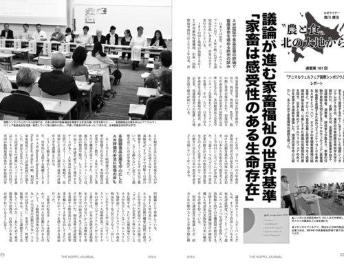 「アニマルウェルフェア国際シンポ」レポート(『北方ジャーナル』19年9月号)